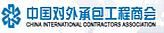 中国对外承包工程商会
