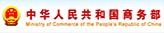 中华人民共和国商务部